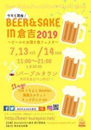 BEER & SAKE in倉吉2019
