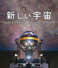 倉敷科学センター プラネタリウム「新しい宇宙」