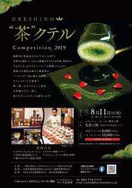 "URESHINO ""茶""クテル Competition 2019"