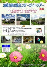 地球市民交流センターガイドツアー(8月)