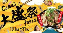 Canal 大盛祭 festa