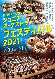 iichikoグランシアタ・ジュニアオーケストラ フェスティバル2021 ジョイントコンサート