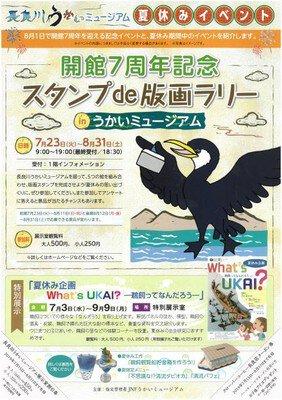 長良川うかいミュージアム 開館7周年記念イベント