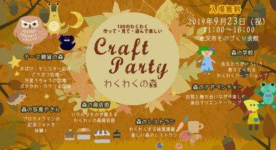 Kanazawa Craftparty 2019 わくわくの森