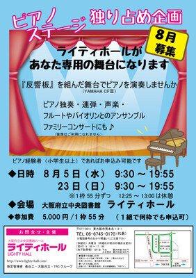 ピアノステージ独り占め企画(8月)