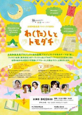 土佐和紙未来プロジェクト2021「わ(た)しとトモダチ」