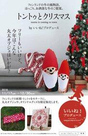 トントゥとクリスマス by いいね!プロデュース
