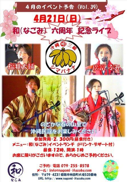 和(なごみ)六周年記念ライブ シマバナナ
