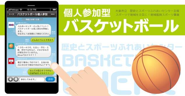レキスポ バスケットボール個人参加(5月)