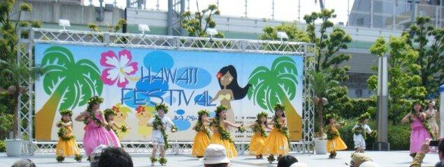 Hawaii Festival in OSAKA 2020<中止となりました>