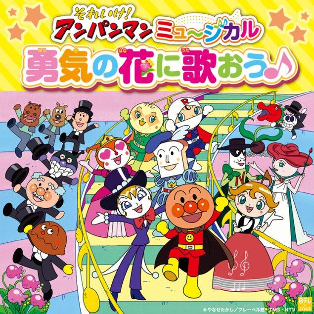 それいけ!アンパンマン ミュージカル「勇気の花に歌おう♪」(川口公演)