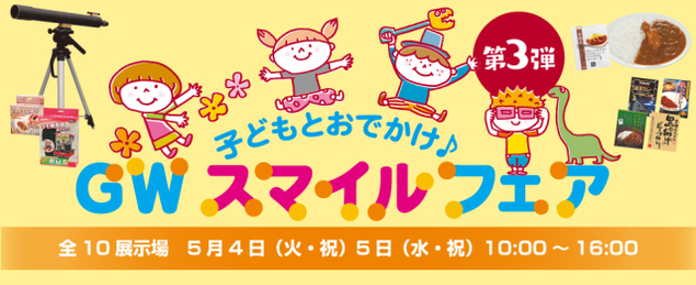 第3弾 GWスマイルフェア SBSマイホームセンター 静岡展示場