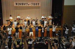 第5回磐田フォーク音楽祭