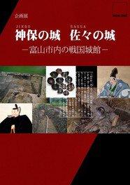 企画展「神保の城 佐々の城 -富山市内の戦国城館-」