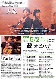 """柏木広樹&光田健一 Duo Live Tour 2018 """"二人旅""""(山形公演)"""