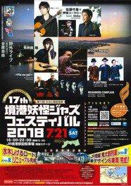 境港妖怪ジャズフェスティバル2018
