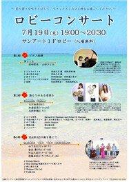 みよし市文化センター サンアート ロビーコンサート(7月)