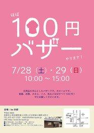 ほぼ、100円バザー