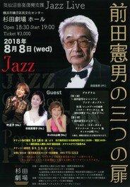 気仙沼音楽復興支援jazz Live「前田憲男の三つの扉」