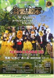 親子のためのクラシックコンサート「音楽の絵本 W-Quintet」
