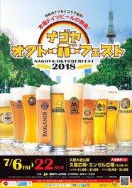 名古屋オクトーバーフェスト2018