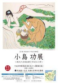 小島 功 展~現代の浮世絵師と呼ばれた男~(第五弾:徳島県鳴門市)