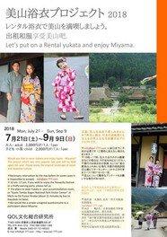 京都美山浴衣プロジェクト2018