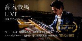 高木竜馬LIVE 2019 Summer