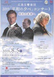 2019「平和の夕べ」コンサート