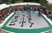 榊山神社・熊野町中学校グランド・筆の里工房