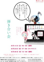 奏音の小箱 弾き合い会(8月)