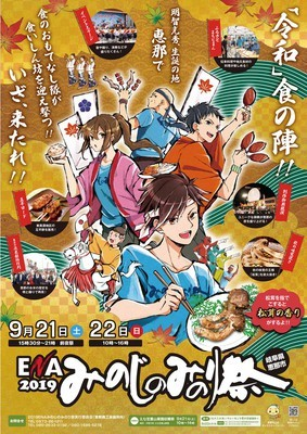 2019 ENAみのじのみのり祭