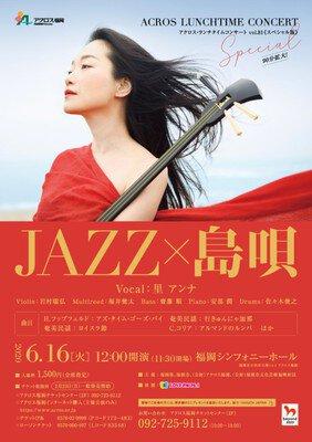 アクロス・ランチタイムコンサート vol.81(スペシャル版)JAZZ×島唄<中止となりました>