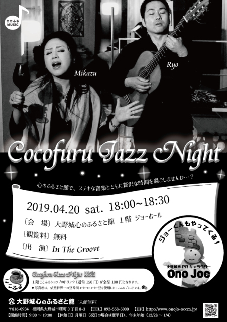 Cocofuru Jazz Night
