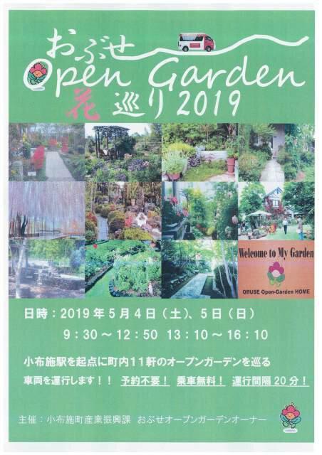おぶせ Open Garden 花巡り 2019