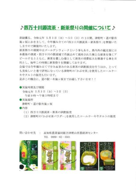 四万十源流茶・新茶祭り