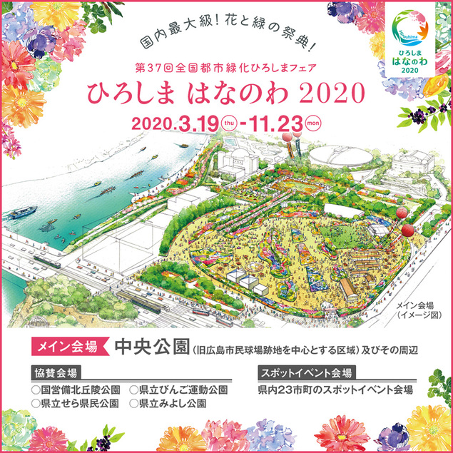 【イベント中止・延期】第37回全国都市緑化ひろしまフェア~ひろしま はなのわ 2020~