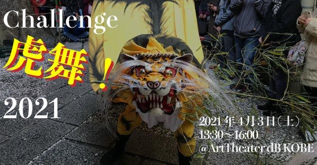 Challenge 虎舞!2021