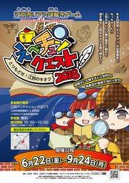 「江別市リアル謎解きゲーム」えべチュンクエスト2018