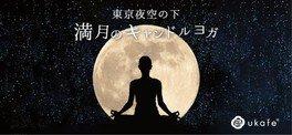 東京夜空の下、満月のキャンドルヨガ