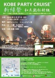 新緑祭~和太鼓松村組とのコラボレーション企画~