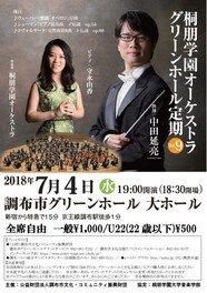 桐朋学園オーケストラ グリーンホール定期 vol.9
