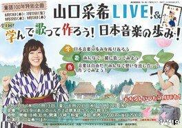山口采希LIVE!&学んで歌って作ろう!日本音楽の歩み!(全4回)