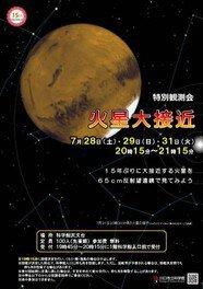 特別観測会「火星大接近」