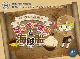 ブッフェ×謎解き ~はらぺこ探偵と海賊船~