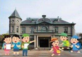 重要文化財・貴賓館「夏休み限定!キッズ・クイズラリー」