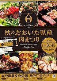 秋のおおいた県産肉まつり