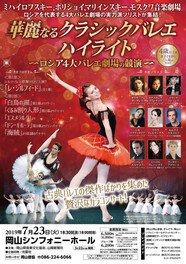 華麗なるクラシックバレエ・ハイライト~ロシア4大バレエ劇場の競演~(岡山シンフォニーホール)