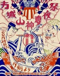 方城山神夏夜祭