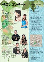 令和3年度 第2回岡崎市民会館サロンコンサート